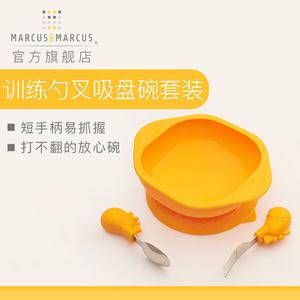 marcusmarcus婴儿童套装勺叉宝宝碗