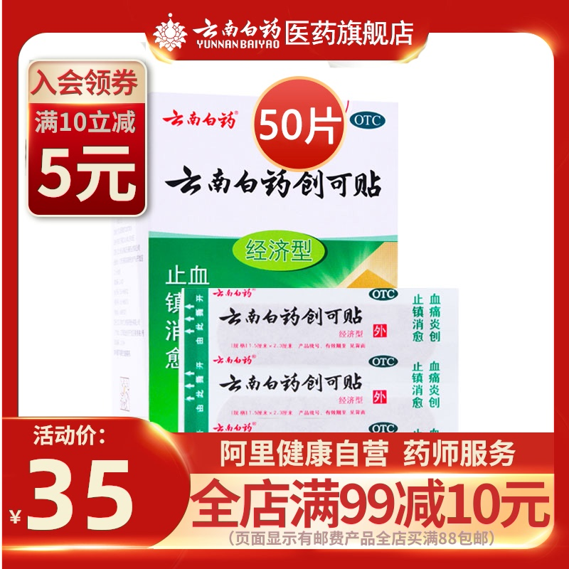 Yunnan Baiyao band aid 50 economic band aid hemostatic plaster anti inflammation analgesic small wound scratch medical