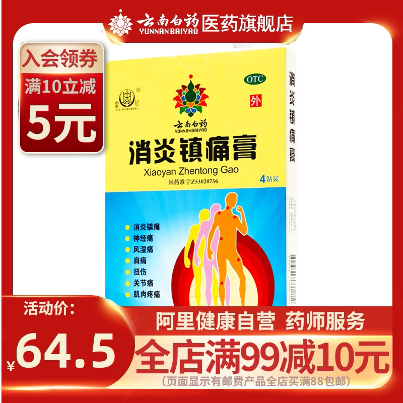 3 boxes of Yunnan Baiyao Leigong Xiaoyan analgesic ointment 4 patches / box rheumatic joint pain pain relief plaster flagship store