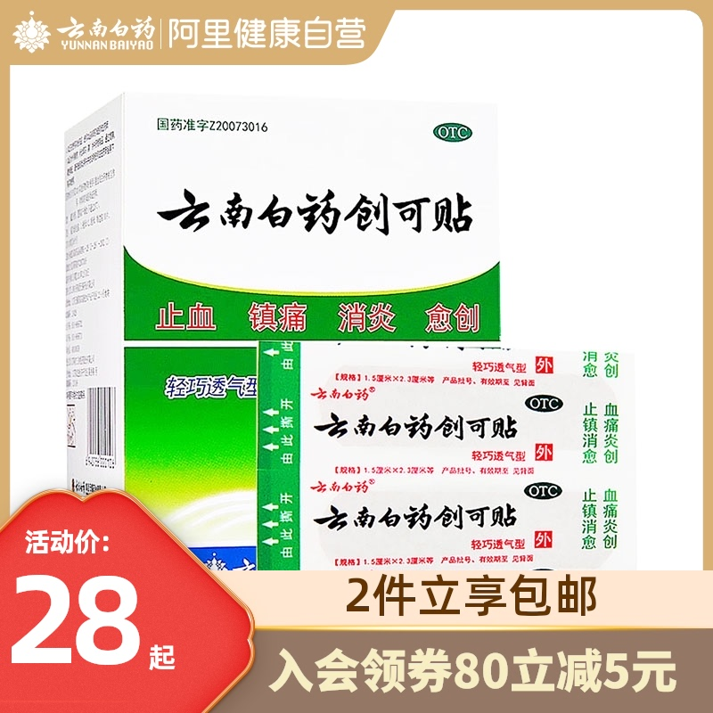 Yunnan Baiyao band aid 100 pieces, wound dressing, hemostatic paste, anti-inflammatory and breathable OK, bandaging small wounds and abrasions