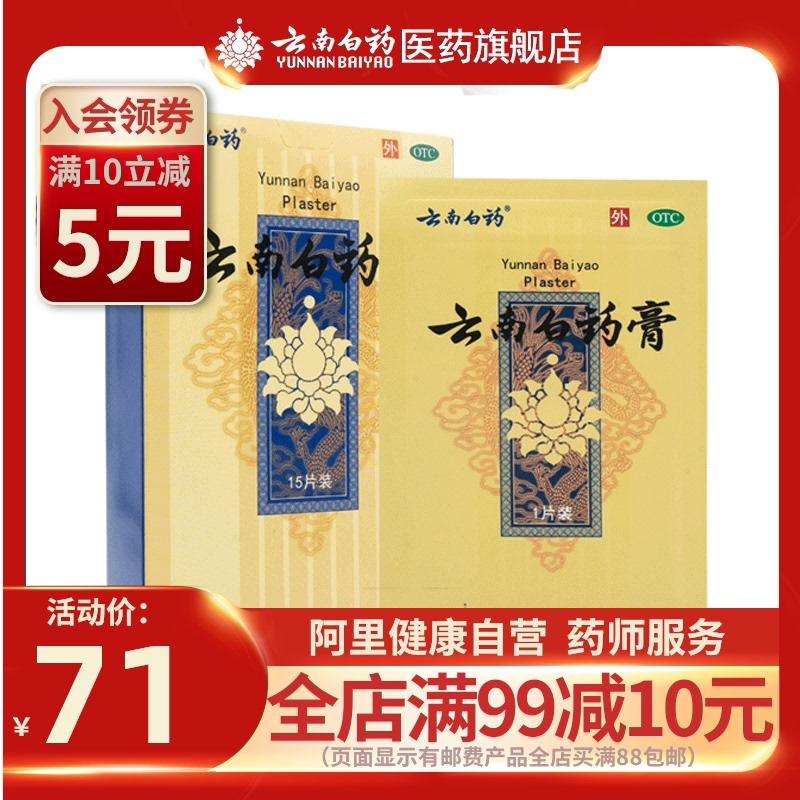 Yunnan Baiyao plaster 15 pieces of plaster rheumatism plaster plaster sticking cervical pain shoulder pain low back pain flagship store