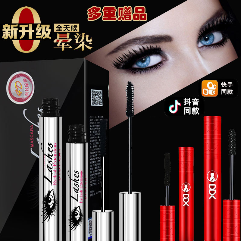 DDK drops of mascara, female waterproof mascot lengthen 4D student official magic long, thick, thick curly.