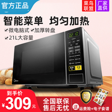 Midea美M1L213C美微波炉家用特价微波炉电脑式转盘正品