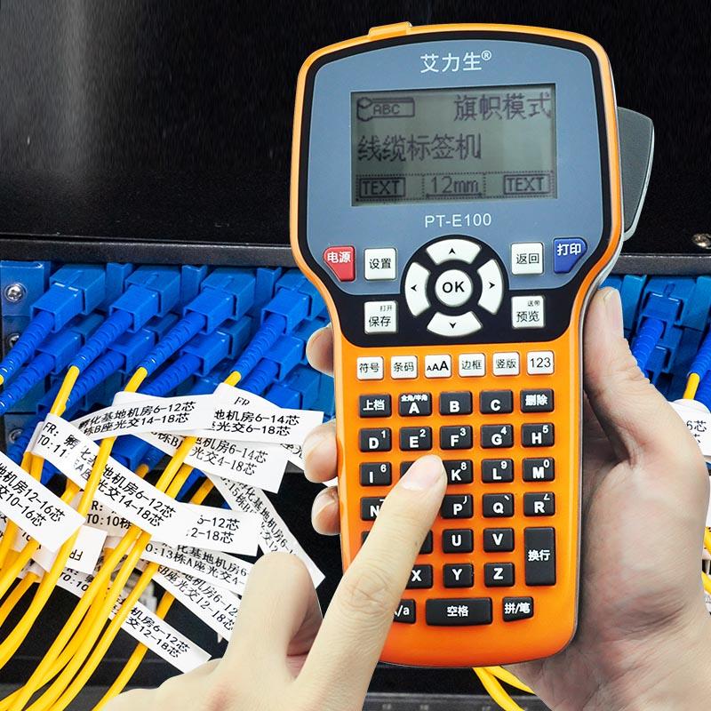 艾力生PT-E100手持线缆标签打印机便携式小型电信通信机房标签机