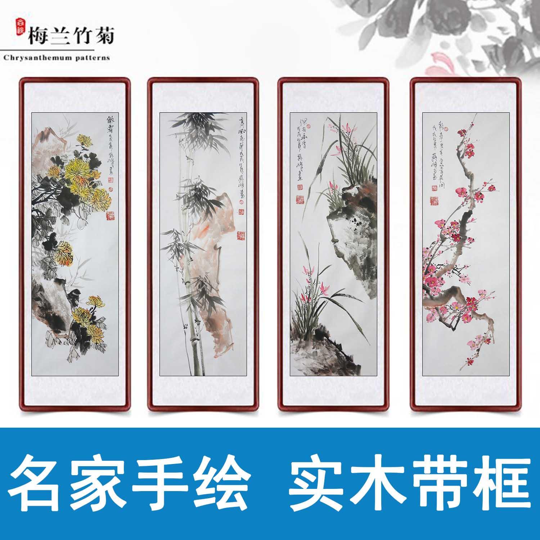 餐廳掛畫四條屏客廳裝飾畫名家手繪梅蘭竹菊水墨畫花鳥畫中式國畫