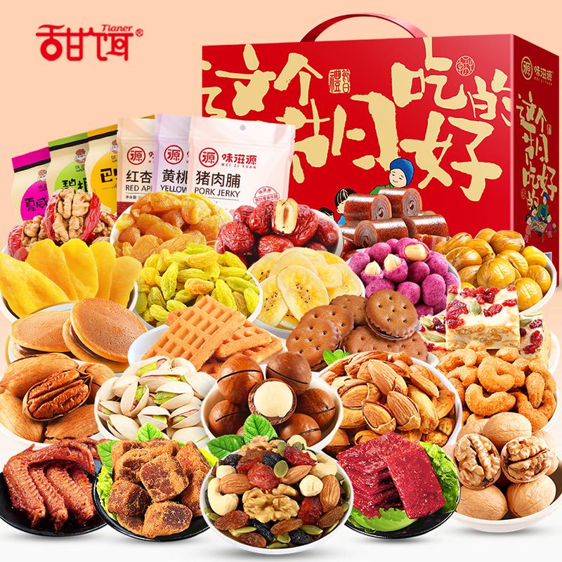 甜饵节日吃的好坚果年货礼盒零食大礼包送礼批发团购整箱组合装