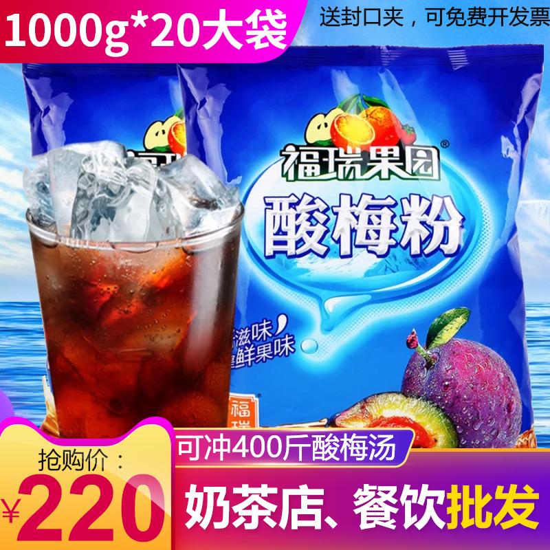 福瑞果园酸梅粉1000g/20包整箱梅子粉速溶粉果汁粉冲饮酸梅汤饮料