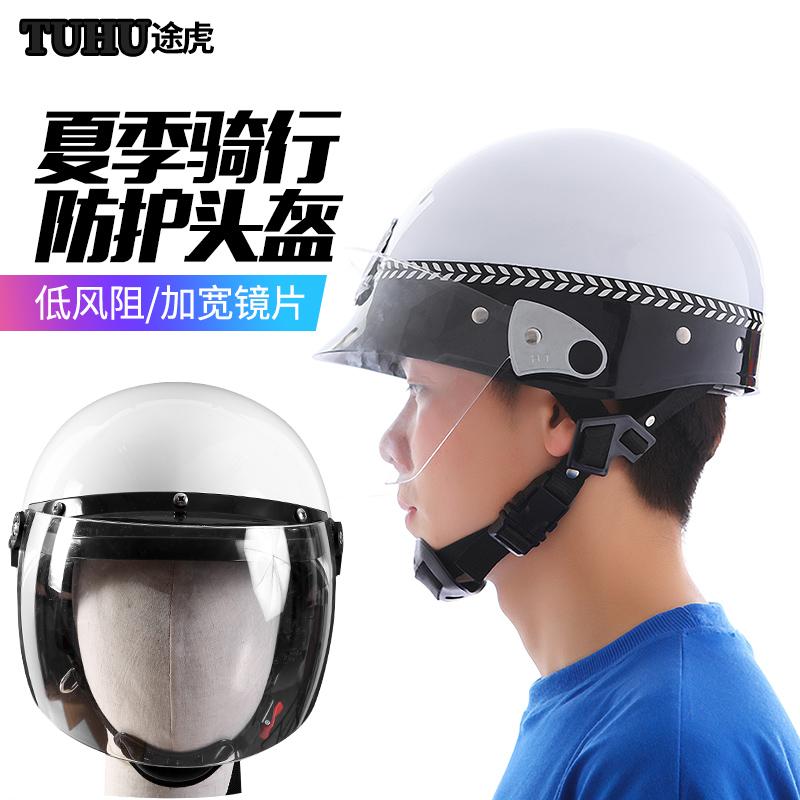 途虎骑行头盔男女通用夏季防护防暴防晒安全帽轻便半盔保安白色盔