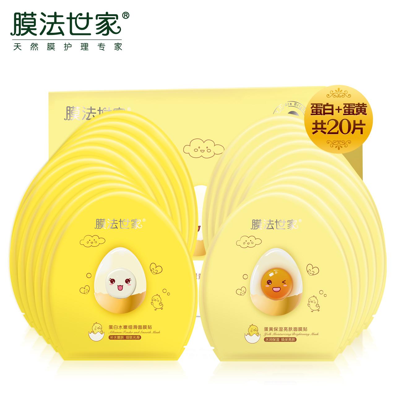 Мембрана франция семья яйца маска установите 20 лист увлажняющий пополнение тендер скольжение сокращаться волосы отверстие питание маска паста