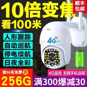 无线360度全景摄像头室外高清夜视手机远程无需网络家用4G监控器