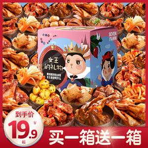 领5元券购买零食大礼包麻辣味网红小吃休闲食品充饥整箱卤味肉送男女朋友礼物