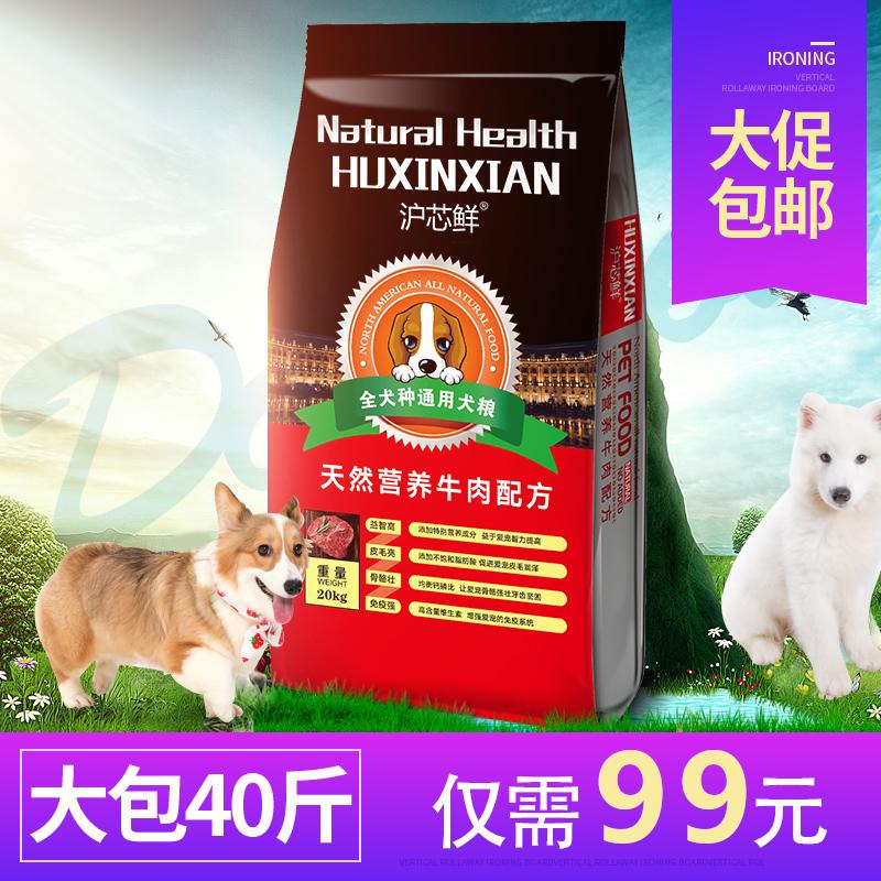 狗粮通用型40斤装泰迪金毛哈士奇萨摩耶大型中型犬幼犬成犬20KG