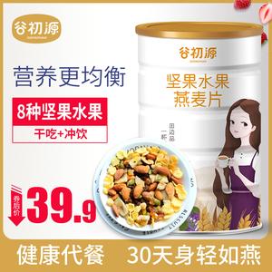 谷初源坚果水果燕麦片即食干吃牛奶冲饮营养早餐免煮速食懒人食品
