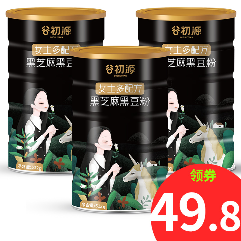 【3罐】黑芝麻糊黑芝麻核桃黑豆粉备孕熟黑米纯即食现磨五谷磨坊