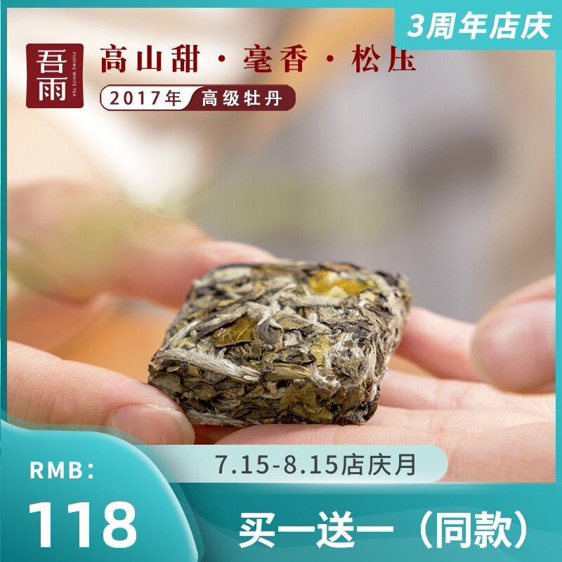 Чай Пай Му Тан Артикул 567573361249
