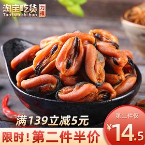 渔食客 淡菜干 海虹肉250g山东特产贻贝青口海鲜水产干货包邮