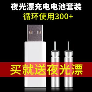 夜光漂電池可充電CR425通用無影電子漂鋰電池帶USB充電器套裝