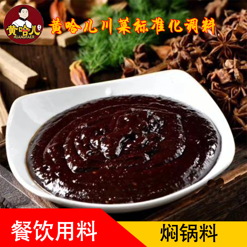 Huanghaer stewing pot 500g 1 bag of chicken pot soy sauce flavor paper wrapped fish roast fish sauce for catering business in barrels