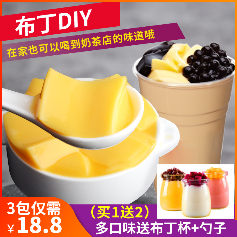 Pudding powder home cooking free homemade edible eggs mango Caramel jelly powder commercial milk tea shop special raw materials