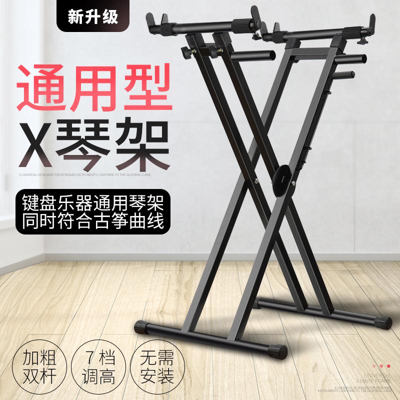 电子琴架子支架通用型61键76古筝X型双层琴架88键电钢琴合成器架
