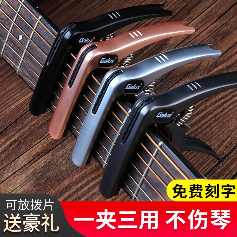 民谣吉他变调夹尤克里里金属变音夹专业高级个性调音夹子吉他配件