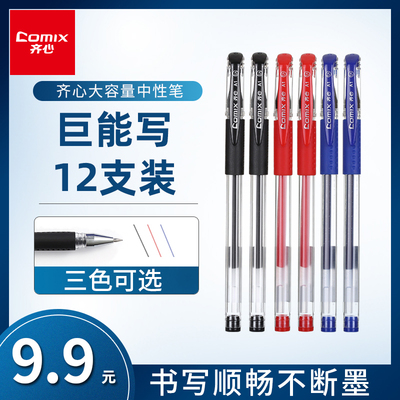 齐心文具中性笔签字笔0.5mm碳素笔学生用12支装子弹头黑色水笔办公用品签名笔考试笔专用批发红笔水性笔包邮