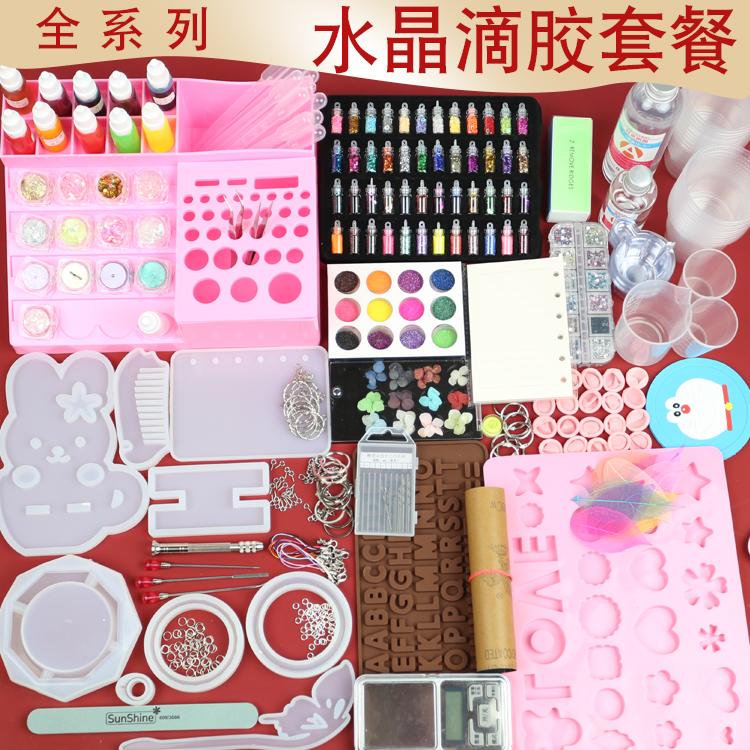 水晶滴胶套餐材料包手机壳 硅胶模具diy手工制作装饰品大人自制