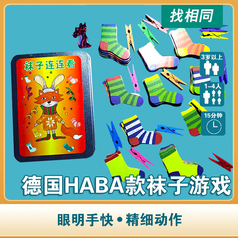 German Haba board game early education toys looking for socks looking for the same quick witted childrens puzzle game