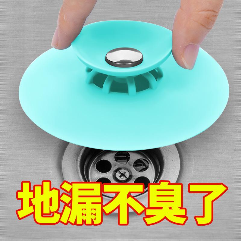 洗脸盆水池漏塞下水道管水槽按压式飞碟地漏防臭盖卫生间密封塞子