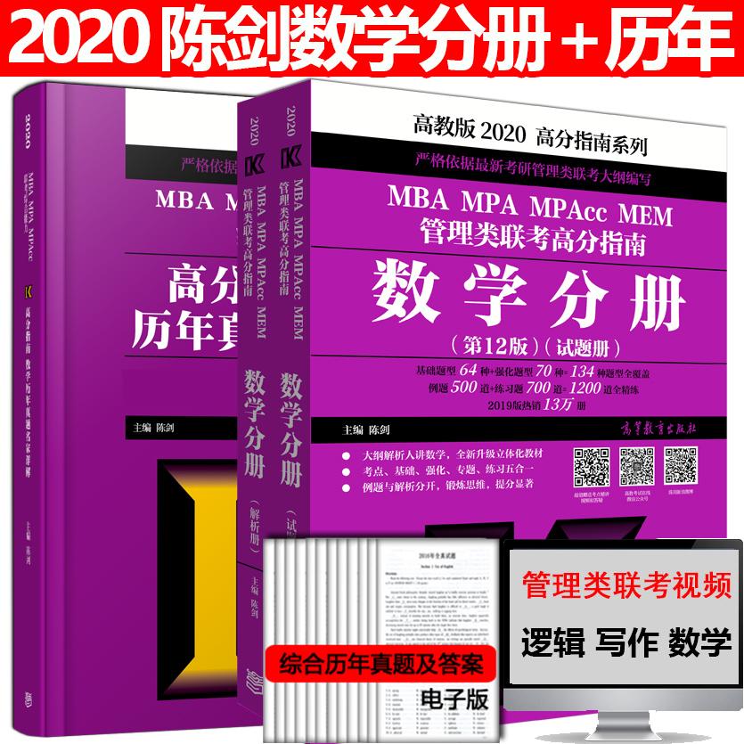 预售新版 2020陈剑数学高分指南数学分册+数学历年真题 MBA MPA MPAcc联考综合能力高教社管理类联考教材用书199联考历年真题详解