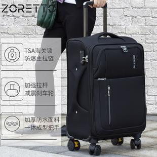 ZORETTO行李箱牛津布拉杆箱男女万向轮密码 28寸旅行登机箱 布箱20