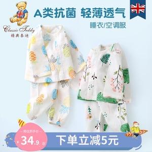 宝宝夏季纯棉长袖纱布空调服