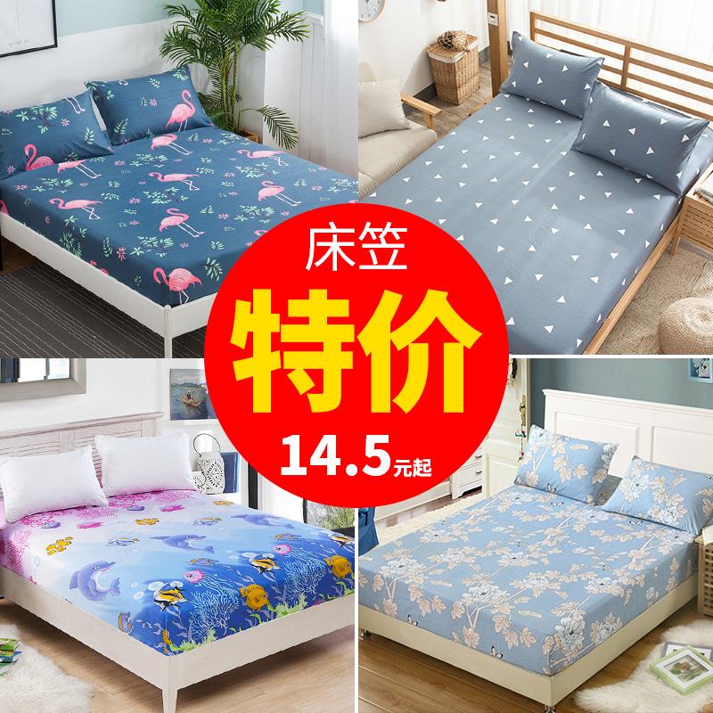 床笠床罩�渭�床� 保�o套1.8m床套夏季1.5防�m罩2米加大�p人床包