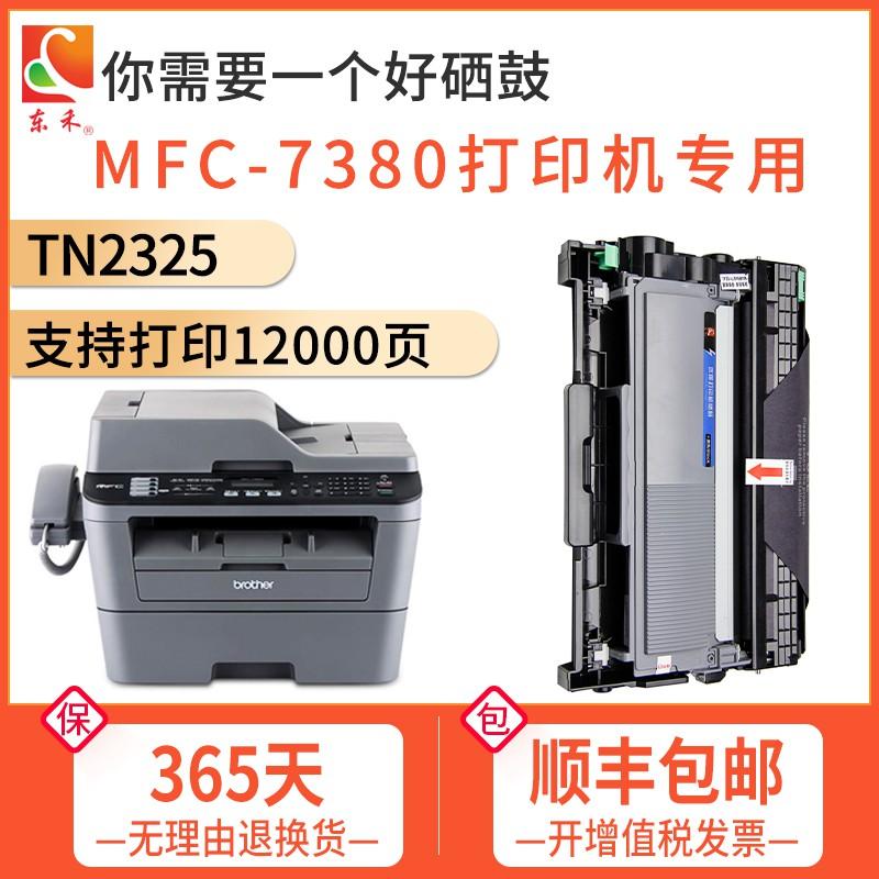 【顺丰包邮】适用兄弟MFC-7380硒鼓brother激光打印机粉盒DR2350