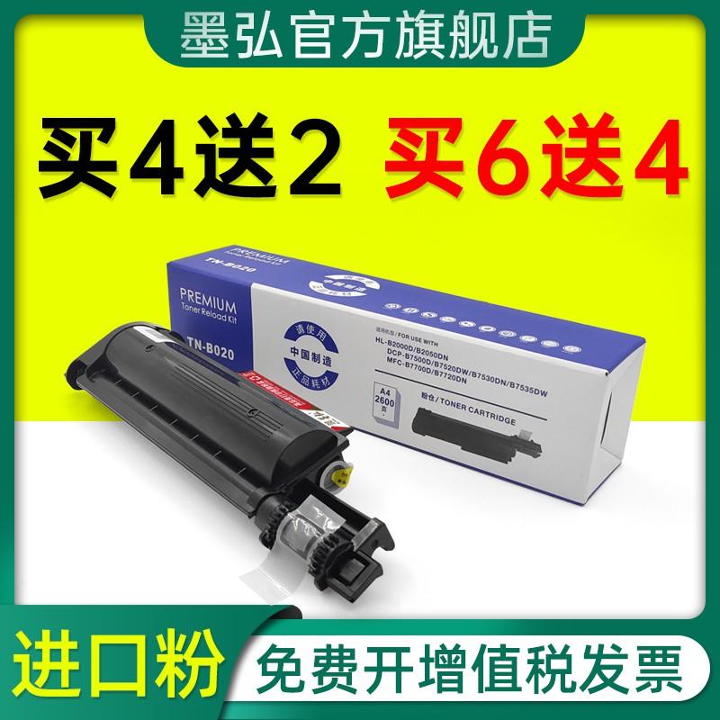 适用兄弟TN-B020粉盒b7500d B7535dw打印机硒鼓架DCP-B7530dn墨盒