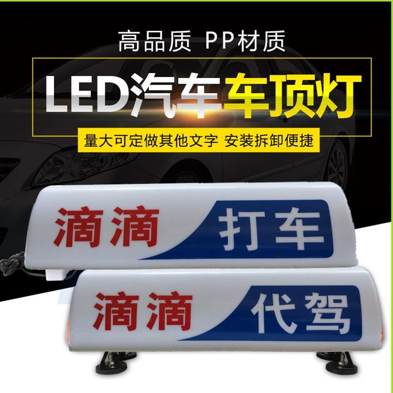 出租车顶灯新款拉活灯吸盘式专用磁铁固定高亮LED广告灯箱充电式