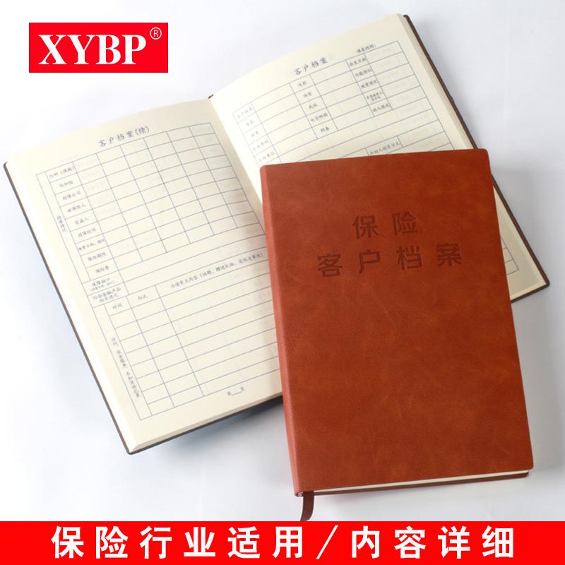 XYBP保险客户档案本平安人寿保险行业笔记本信息资料登记表a5笔记本子办公用品新版加厚顾客资料记录本定制