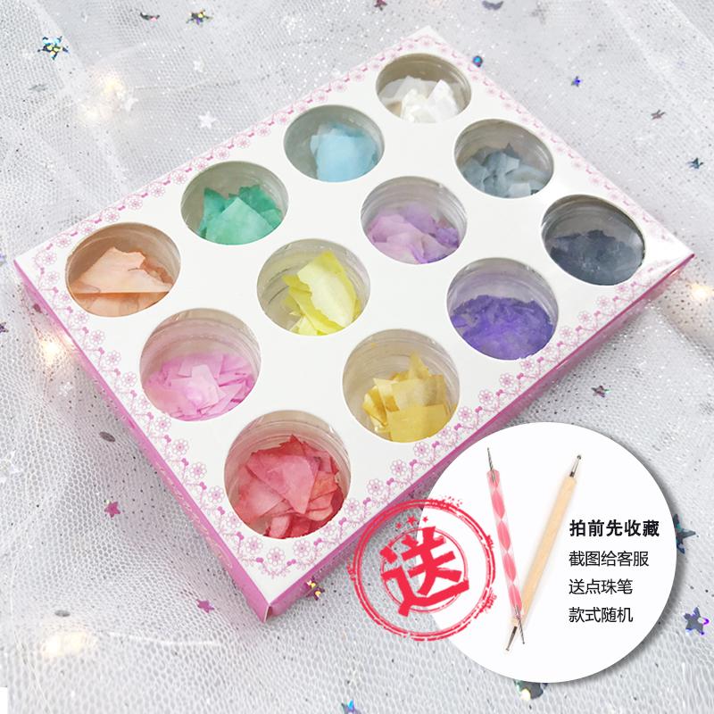幻彩斑斓12色梦幻美甲贝壳片日系超薄贝壳纸
