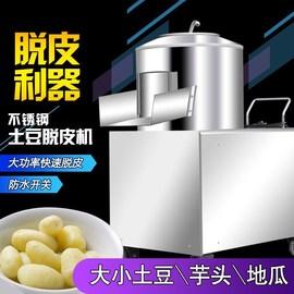 削皮机器电动土豆去皮全自动马蹄清洗脱皮机 不锈钢350型机商用