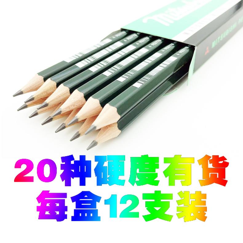 日本三菱9800盒装12支铅笔硬度测试木工素描绘图书画培训20种型号