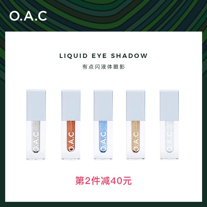 oac液体闪粉偏珠光防水超闪大眼影