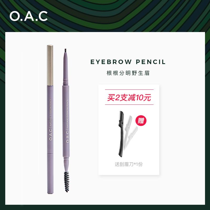 OAC极细眉笔防水不脱色持久根根分明野生眉细芯超细初学者女正品