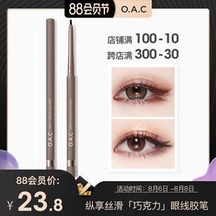 OAC眼线胶笔防水不晕染铅笔式硬头极细新手初学者内眼线膏笔女