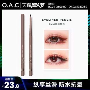 OAC眼线胶笔防水不易晕染铅笔式硬头极细新手初学者内眼线膏笔女