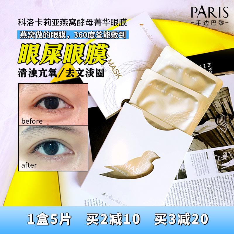 Маски для глаз Артикул 601027134988