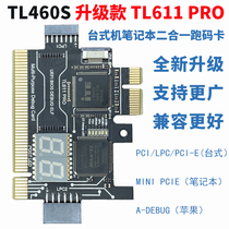 TL460S升级TL611PRO台式PCI主板PCIE诊断卡笔记本跑码卡DEBUG卡