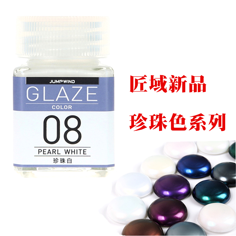Craftsman domain model paint pearl color up to hand-made military model oil paint pearl color series 2019 new product