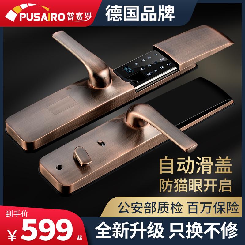 普赛罗自动滑盖指纹锁家用防盗门密码锁智能门锁电子锁门锁防猫眼