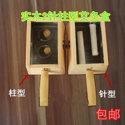 实木制随身灸双柱双针型2孔艾灸盒