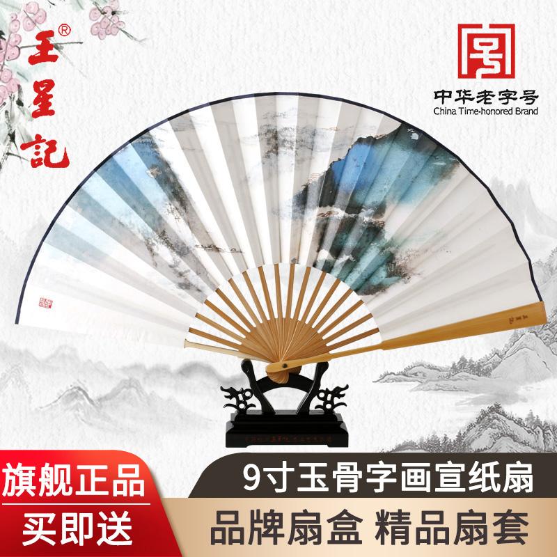 杭州王星记扇子中国风折扇男式9寸玉骨字画宣纸扇古典礼品收藏扇